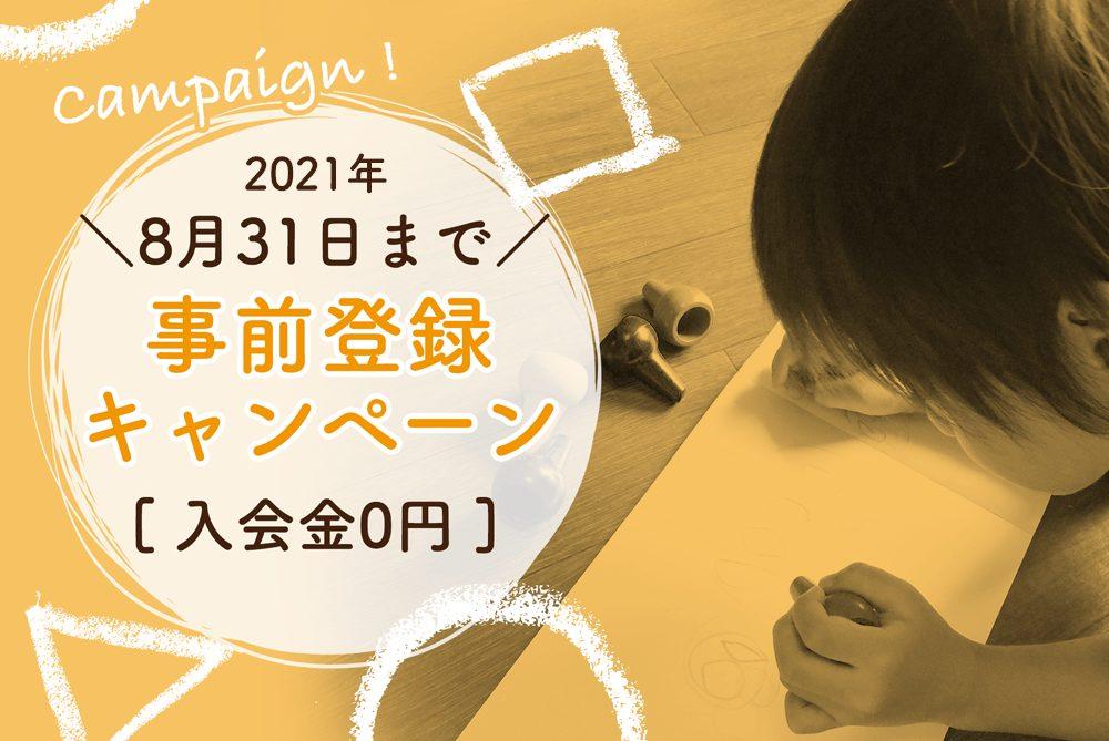 8月31日までの事前登録で入会金0円キャンペーン実施中